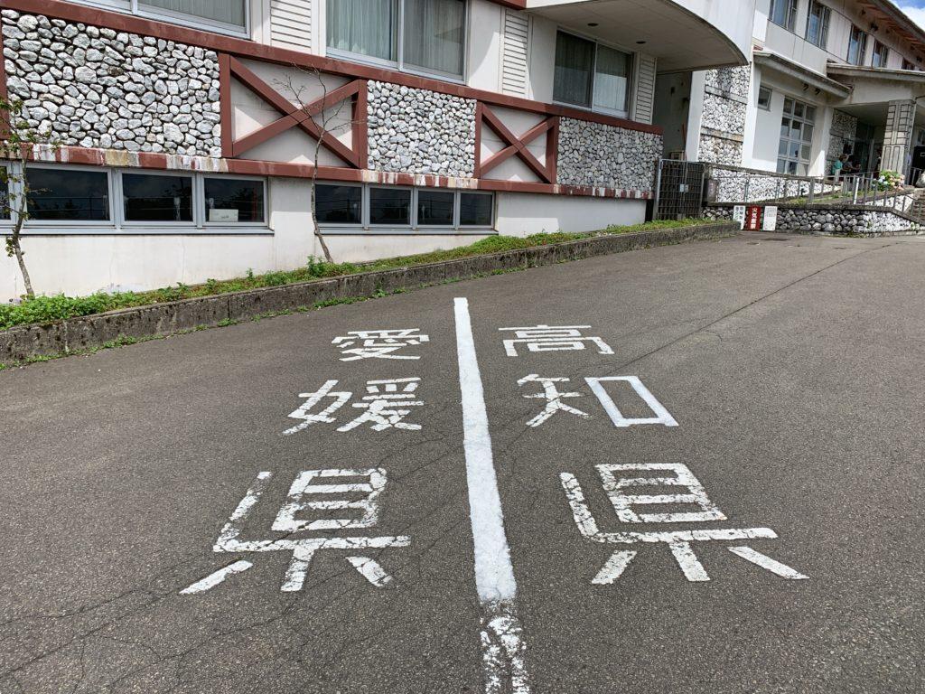 愛媛県と高知県の県境がフォトスポット