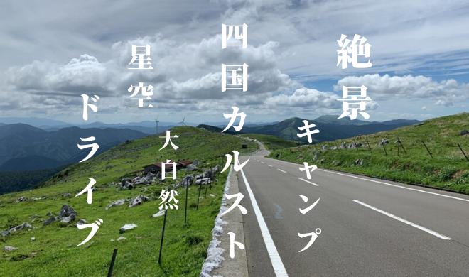 shikokukarushuto