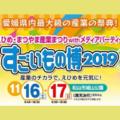 すごいもの博2019 えひめ・まつやま産業まつりwithメディアパーティー開催!