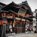 愛媛観光と言えば道後温泉!道後のおすすめ観光スポットを紹介!