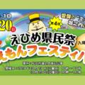 第4回愛媛県祭ええもんフェスティバルに参加してきました