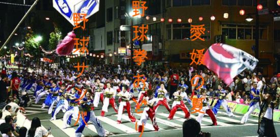 matsuyamamatsuri