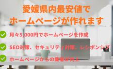 愛媛県内最安値価格でホームページ作成を行います
