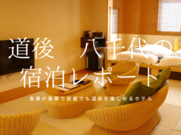 【道後 八千代の宿泊レポ】食事が豪華で部屋でも温泉を楽しめるホテル