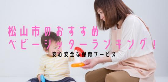 【松山市】ベビーシッターのおすすめランキング!安心安全な保育サービスを紹介
