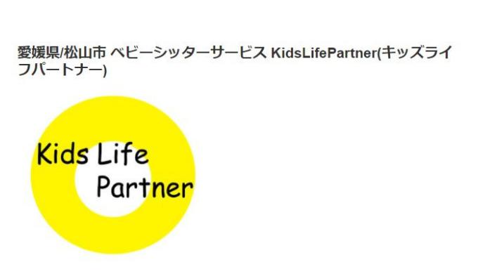 KidsLifePartner(キッズライフパートナー)