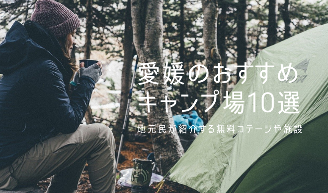 愛媛のおすすめキャンプ場10選!地元民が紹介する無料コテージや施設