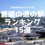 愛媛の道の駅ランキング15選。地元グルメやドライブの休憩で人気のスポット