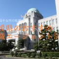 愛媛県のおすすめ転職エージェント5選!正社員や女性の転職に強い