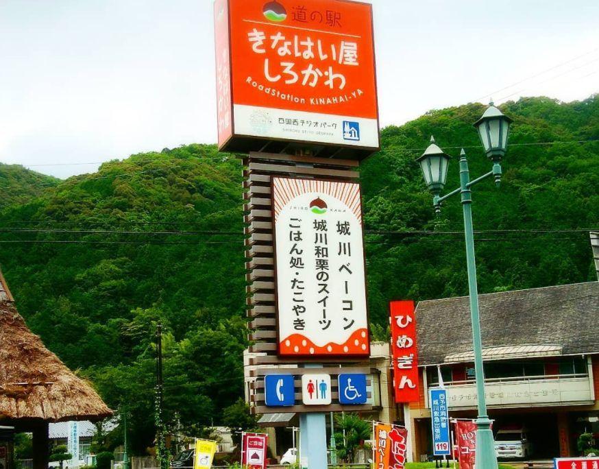 愛媛県の道の駅ランキング12位:きなはい屋しろかわ(西予市)