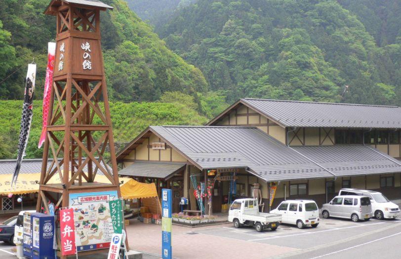 愛媛県の道の駅ランキング9位:ひろた 峡の館(砥部町)