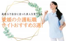 愛媛の介護転職サイトおすすめ3選!高収入で自分に合った求人を見つける