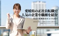 愛媛県の正社員転職で人気の企業や職種を紹介!年収や転職成功のコツも紹介