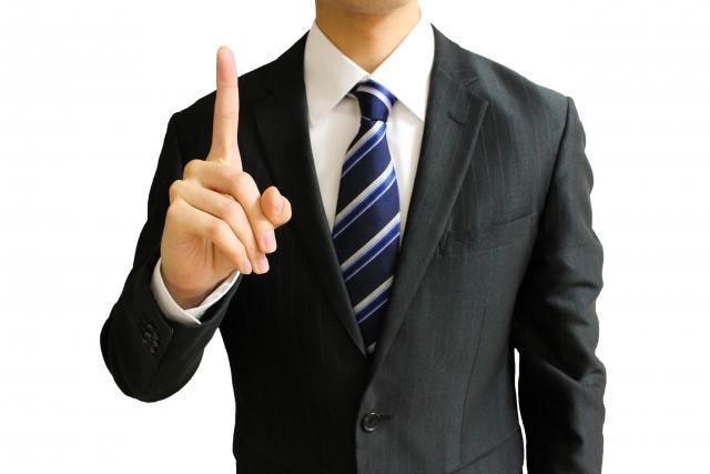 愛媛県で正社員に転職するコツ