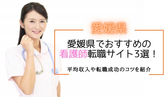 愛媛県でおすすめの看護師転職サイト3選!平均収入や転職成功のコツを紹介