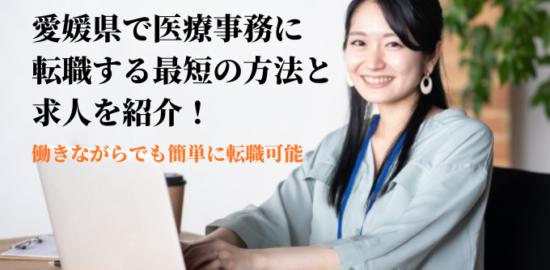 愛媛県で医療事務に転職する最短の方法と求人を紹介!働きながらでも簡単に転職可能